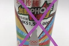 """CCC019 Coca Cola Diet """"Win a Phone"""" Hongkong 3 EURO"""